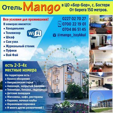 Отель « Mango » в ЦО «Бор-Бор», с. Бостери ! От берега 150 метров. Все