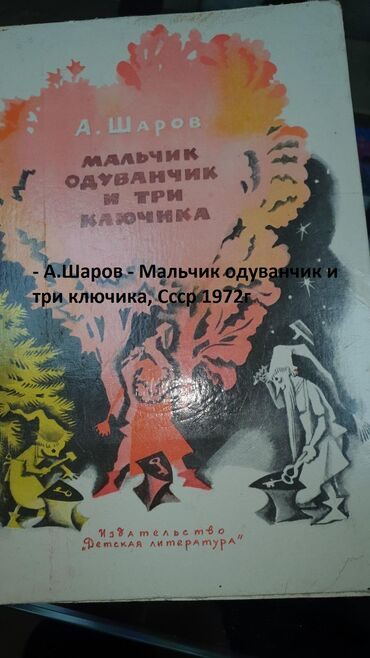 - А.Шаров - Мальчик одуванчик и три ключика, Ссср 1972г  (Whatsapp)