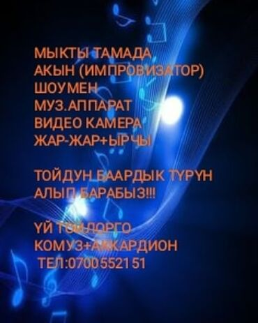 рио токмок квартиры in Кыргызстан | KIA: Организация мероприятий | Ведущий, тамада, Музыканты, Певцы