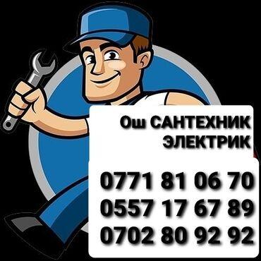 квартира ош часовой in Кыргызстан | САНТЕХНИКИ: Сантехник | Чистка водопровода, Чистка септика, Замена труб | Больше 6 лет опыта