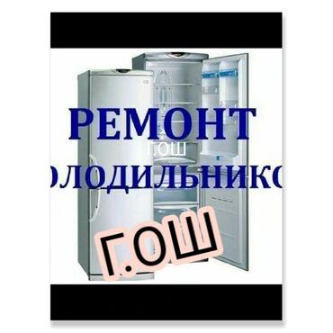 Ремонт   Холодильники, морозильные камеры   С гарантией, С выездом на дом, Бесплатная диагностика