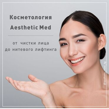 В медицинском центре «Aesthetic Med» в Бишкеке применяются