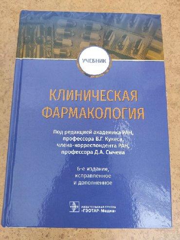 Новый учебник по клинической фармакологии под редакцией В. Г. Кукеса 6