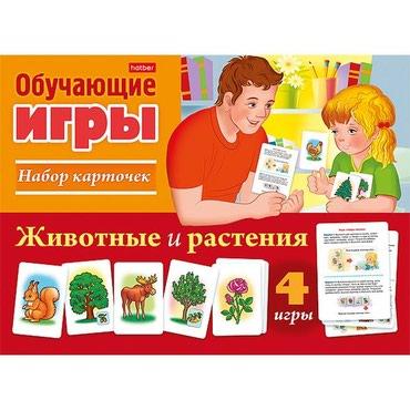 """Настольные игры - Бишкек: """"Животные и растения. Обучающая игра. 24 карточки"""" В набор входят: 24"""