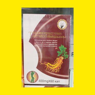 таблетки редуксин лайт в Кыргызстан: Таблетки для похудения на основе трав  Травяное растение китайской мед