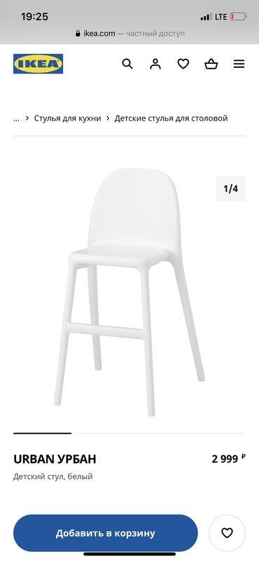 Детский стул IKEA;   Ребенок уже вырос из высокого стульчика, но еще м