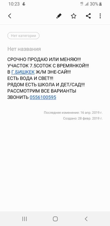 СРОЧНО В БИШКЕКЕ ПРОДАЮ ИЛИ МЕНЯЮ в Бишкек