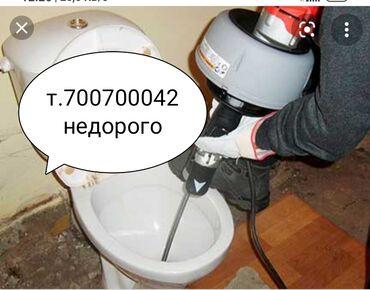 работа доставка бишкек в Кыргызстан: Сантехник | Чистка канализации | Больше 6 лет опыта