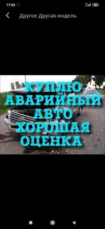 Аварийный Аварийный аварийном скупка Урулган Аварийный машина алабыз