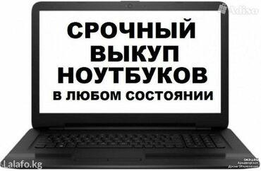 Lenovo - Кыргызстан: Скупка компьютеров, ноутбуков и комплектующих в БишкекеБыстрый выкуп