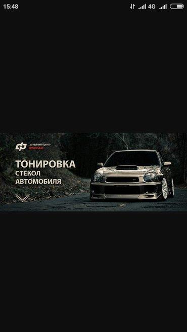 Тонировка стекол автомобиля качества гарантия на выезд в Бишкек