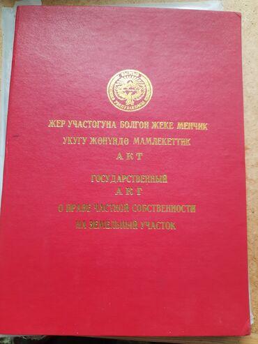 Недвижимость - Каджи-Сай: Для строительства, Возможен обмен, Красная книга