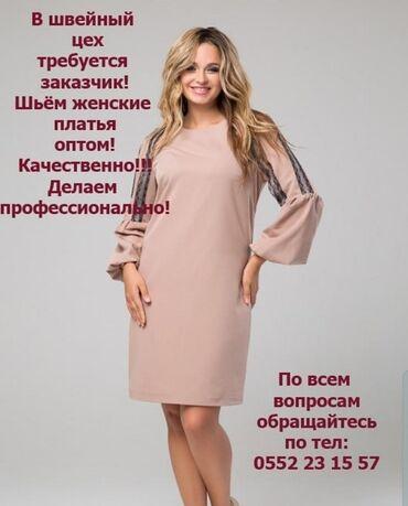 Пошив и ремонт одежды - Кыргызстан: 🧵Нужен постянный заказчик в небольшой цех. 🧵Шьём всё женское оптом. 🧵Ц
