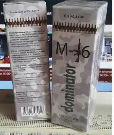 М-16 доминатор. оригинал 100%. спрей для в Бишкек