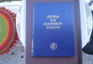 ΙΣΤΟΡΙΑ ΤΟΥ ΕΛΛΗΝΙΚΟΥ ΕΘΝΟΥΣ - ΤΟΜΟΣ Η' σε Athens