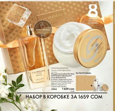 Подарочный набор Giordani gold Original. В наборе: парфюмерная вода Gi