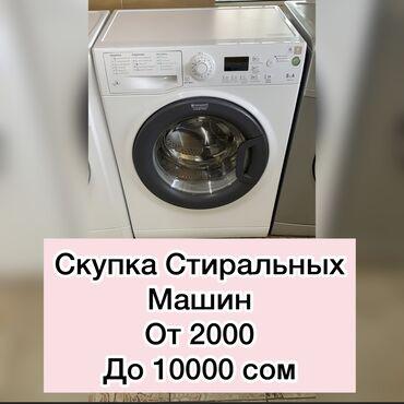 квартира за 10000 в месяц in Кыргызстан | СНИМУ КВАРТИРУ: Фронтальная Автоматическая Стиральная Машина Samsung 10 кг