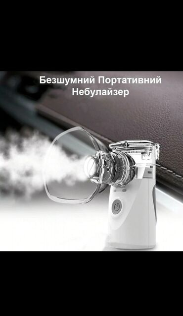 Ингаляторы, небулайзеры - Кыргызстан: MESH Nebulizer Ингалятор Меш-небулайзеры- это бесшумные, карманные