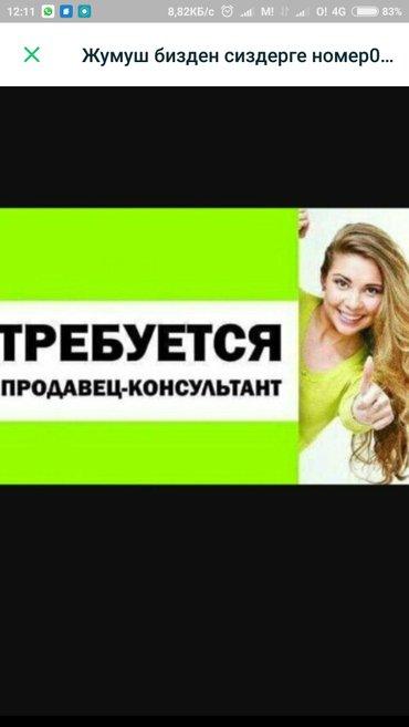 В оптовую коммерческую организацию требуется продавец консультант возр в Бишкек