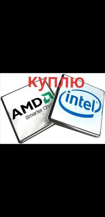 Скупка процессоров дорогоКуплю процессоры 4ядерные Куплю оптом