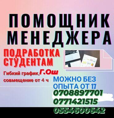 жер уйдон квартира берилет ош in Кыргызстан | БАТИРЛЕРДИ УЗАК МӨӨНӨТКӨ ИЖАРАГА БЕРҮҮ: Ош шаарында жумуш берилетжумуш убактысы:10:00-17:00 5/2эмгек акы:20