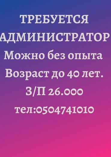 Вакансия администратор - Кыргызстан: Офис-менеджер. С опытом. 5/2