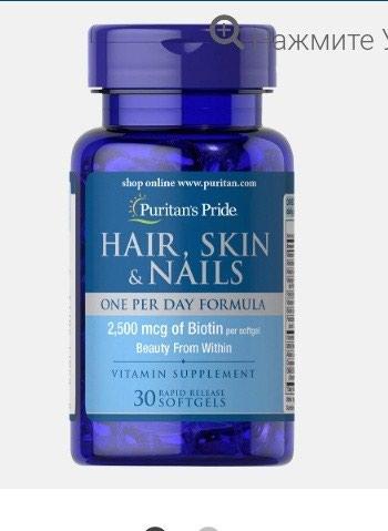 Puritan's Pride! Витамины Из США! HAIR, SKIN & NAILS (Волосы, кожа
