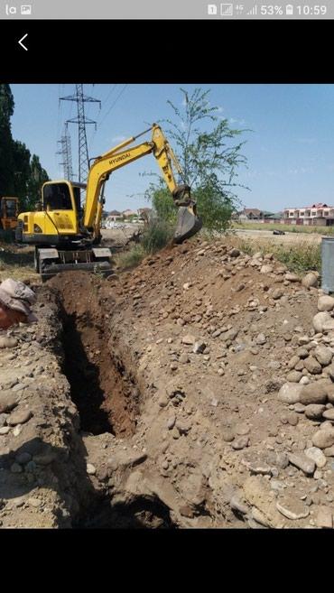Услуги экскаватора траншеии септик в Бишкек