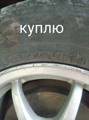 диски 14 купить в Кыргызстан: Куплю шину 14.70.185. комплект или парами. За комплект могу 5 тысяч