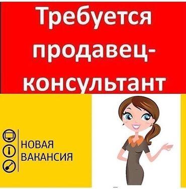 продажа уаза в Кыргызстан: Продавец-консультант. С опытом. 5/2