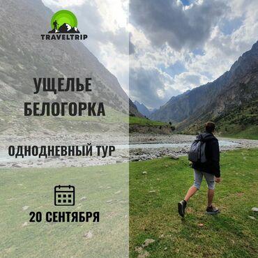 shtory v komplekte в Кыргызстан: Однодневный тур на Белогорку. Воскресенье 20го сентябряОдно из самых