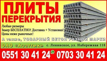 Плиты перекрытия цены - Кыргызстан: Плиты перекрытия