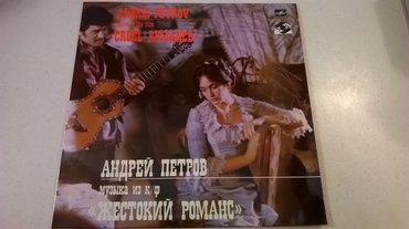 """Andrei petrov, music to the film """" cruel romance """" – vinyl, lp χώρα"""