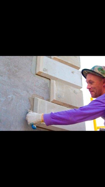 Монтажные работы, утепление домов, в Бишкек