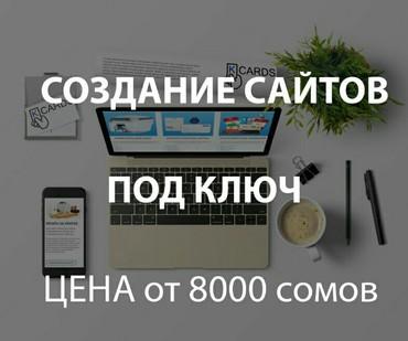 Создание сайтов под ключ. Качественно и по доступной цене  в Бишкек