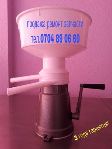 Сепараторы в Бишкек