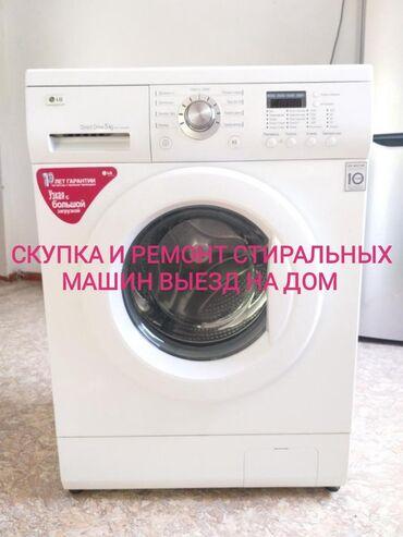 ремонт-игровых-приставок в Кыргызстан: Ремонт стиральных машин Ремонт стиральных машин LG ремонт стиральных м