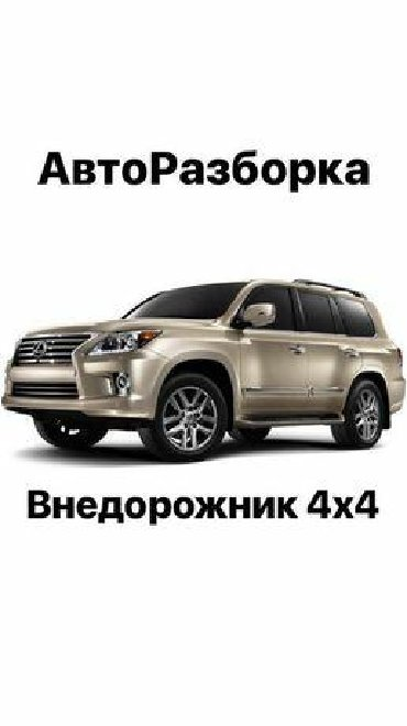рейлинги в Кыргызстан: Авторазбор Запчасти б/у Лексус Lexus LX-470-570 GX-470-460 RX-350