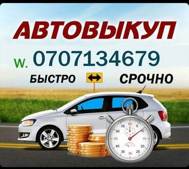 Срочный выкуп авто в Бишкеке