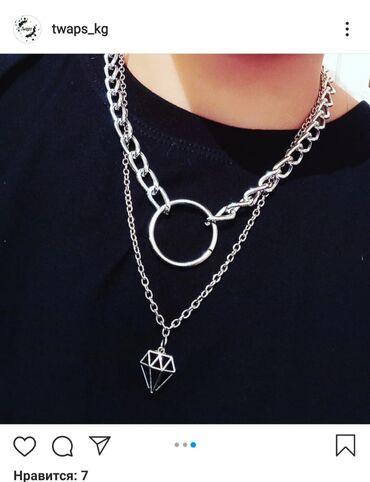 Модные цепи в виде кружка и кристаллика С кружком 120 сом  С кристалли