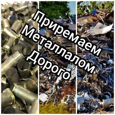 Дорого метал принимаем самовывоз в Бишкек