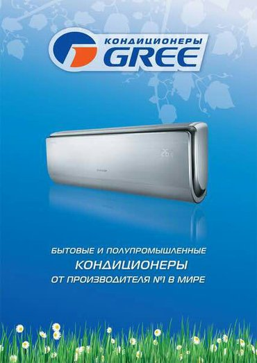 установка кондиционеров в Бишкек