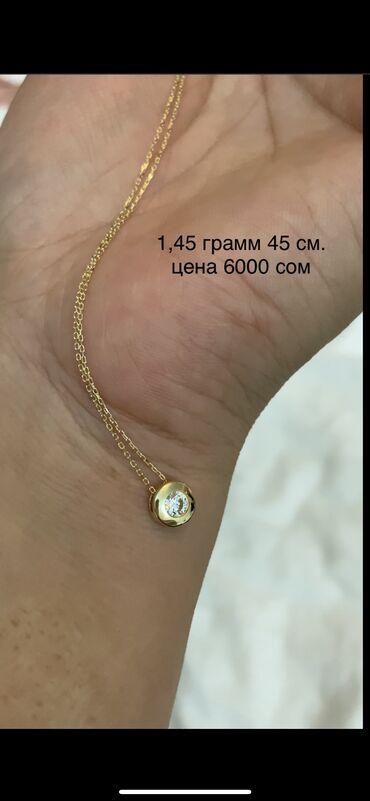 Цепочку и браслет - Кыргызстан: Продаю новую цепочку 45 см. Качество отличное заводское