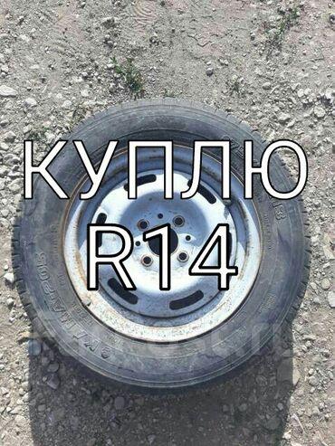 r14 диски в Кыргызстан: Куплю один диск на ВАЗ 2109 R14