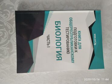 книги для подготовки к орт в Кыргызстан: Книга по подготовке к ОРТ по Биологии 1 часть, ботаника и зоология