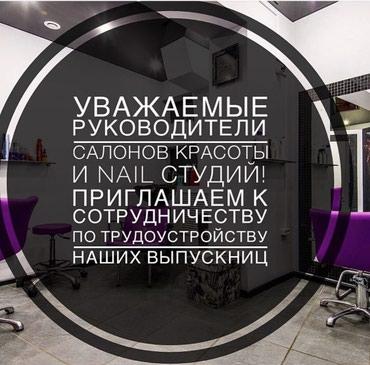 Уважаемые руководители приглашаем к в Бишкек