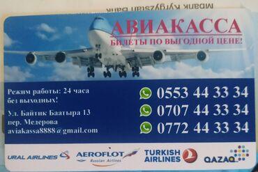 309 объявлений: Авиабилеты по всем направлениям. Цены ниже рыночных и в рассрочку. По