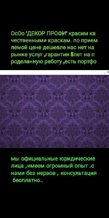 трафареты для декора стен бишкек в Кыргызстан: Покраска стен и потолков Покраска стен и потолков.Покраска стен и
