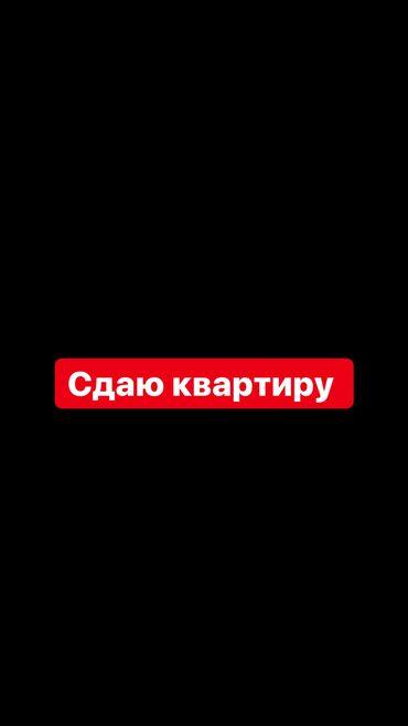 Сдается квартира: 3 комнаты, 70 кв. м, Бишкек