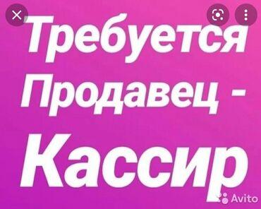 бу мебель in Кыргызстан | ДИВАНЫ: Кассир. 1-2 года опыта. 6/1. Юг-2 мкр